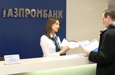 Газпромбанк выдает автокредиты по процентной ставке 9-11% на срок до 7 лет
