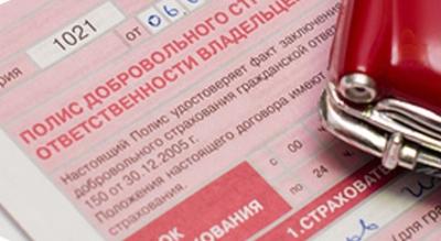 Какие документы потребуются для оформления полиса ДСАГО