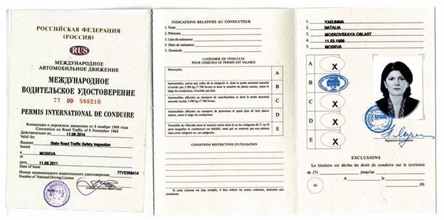 Получение Водительского Удостоверения Международного Образца В Москве