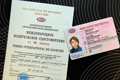 Международное и национальное  водительские права
