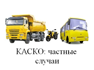 Особенности оформления КАСКО на нетипичные транспортные средства - мотоциклы, грузовики и автобусы