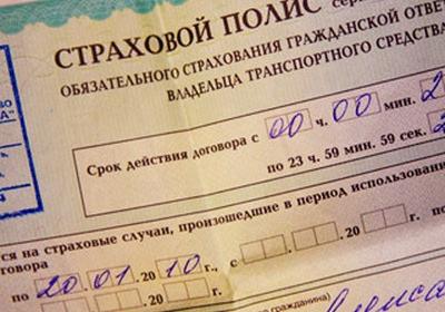 В полисе ОСАГО указывается дата и время, с которых начинается его срок действия