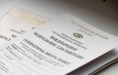Внешний вид водительского удостоверения международного типа