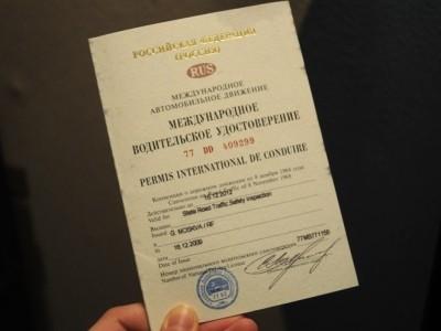 Внешний вид водительского удостоверения (прав) международного образца