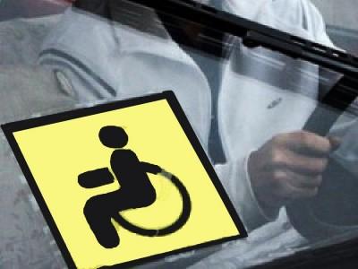 транспортный налог ребенок инвалид льготы