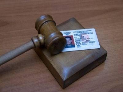 Лишение водительских прав сроки